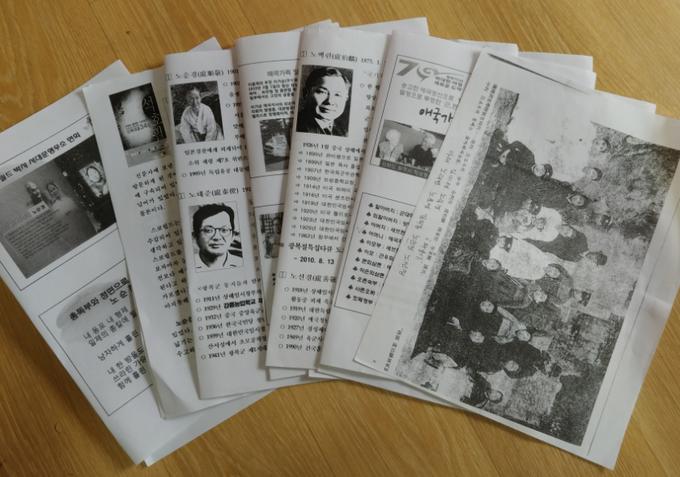 노백린 장군의 손녀이자 노순경 지사의 조카인 노영덕씨가 기자에게 건네준 자료들.
