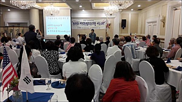 여성독립운동가 강연 LA대한인국민회 기념재단 주최로 열린 '우리는 여성독립운동가를 아는가 '라는 주제의 강연 모습. (8월 16일, 현지시각)