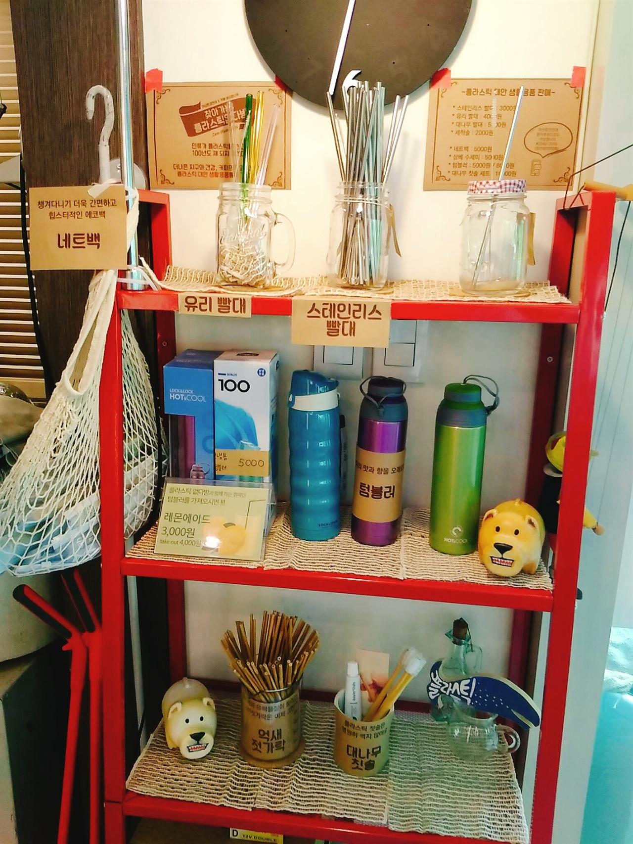 플라스틱 대안생활용품 전시 코너