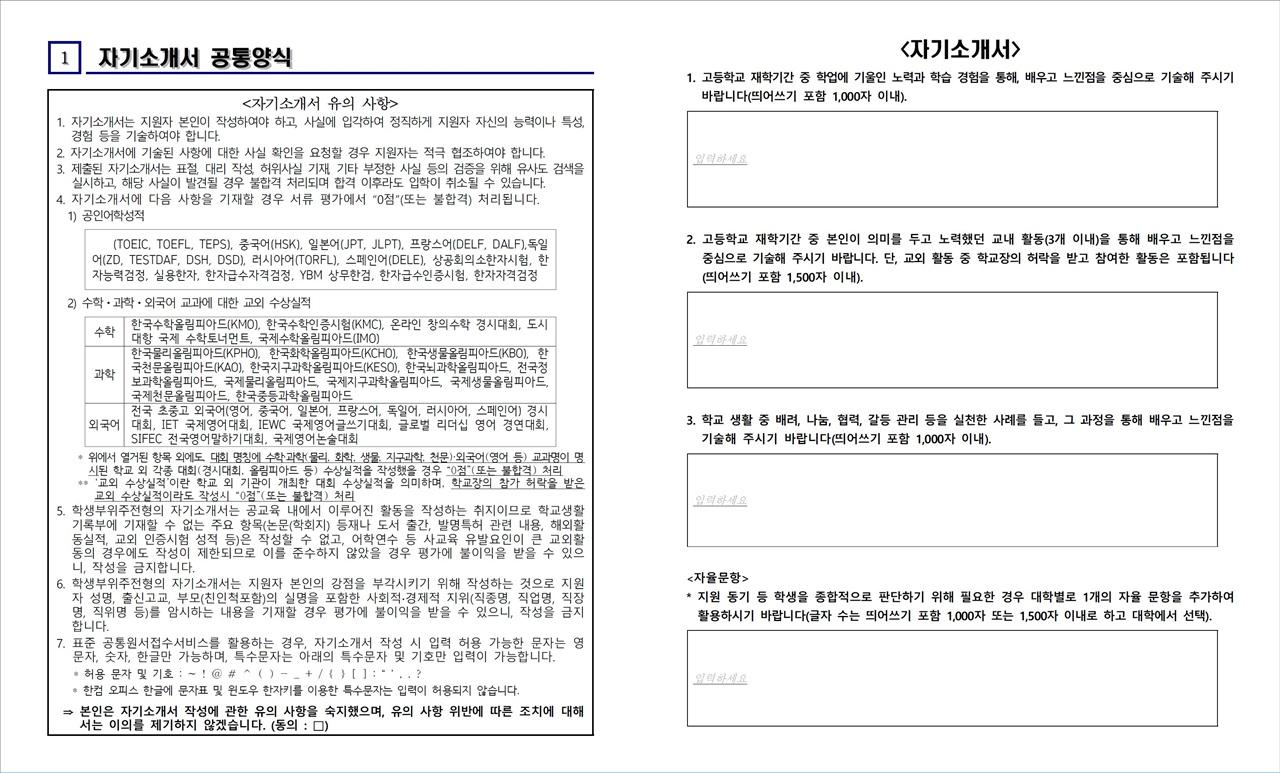 자기소개서 공통양식 한국대학교육협의회 지정
