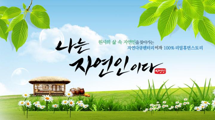 MBN <나는 자연인이다> 프로그램 포스터.