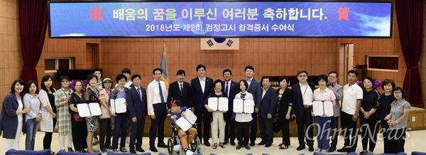 지난 8월 8일 시행된 제2회 검정고시 결과, 인천은 초등학교 졸업 검정고시 90%, 중학교 졸업 검정고시 78%, 고등학교 졸업 검정고시 66%의 합격률을 기록했다.