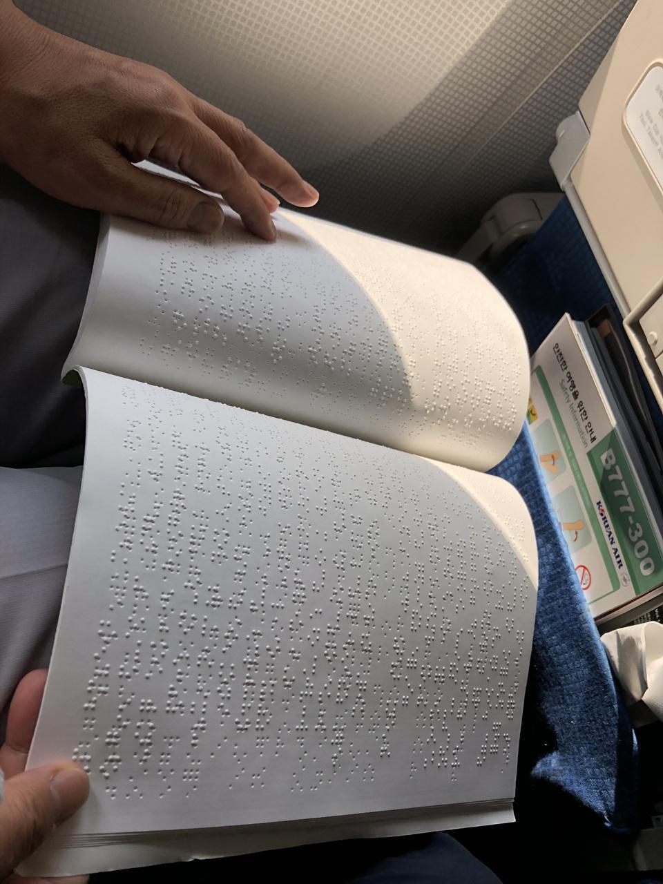 점자책 심양으로 가는 비행기 안에서 점자로 세상의 변화를 읽고 있는 동료. 나는 여행 내내 이 사람을 위해 봉사했다.