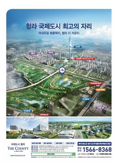 조선일보 2018.08.27자 11면 부동산 광고