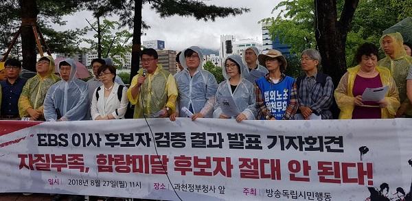 기자회견 27일 오전 방송독립시민행동 대표자들이 경기 과천 정부청사 방통위 앞에서 기자회견을 하고 있다.