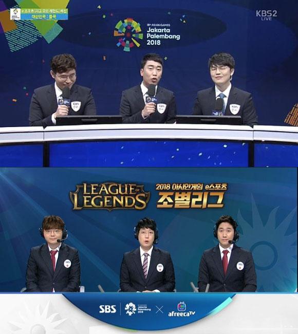 아시안게임 LOL중계를 위해 KBS와 SBS는 각각 케이블 전문 인력을 섭외해 대회 준비를 끝마쳤다.