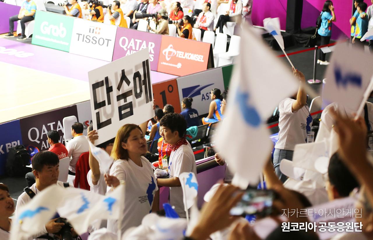 남북 응원단은 단일팀의 농구경기를 응원하며 '단숨에'를 외쳤다