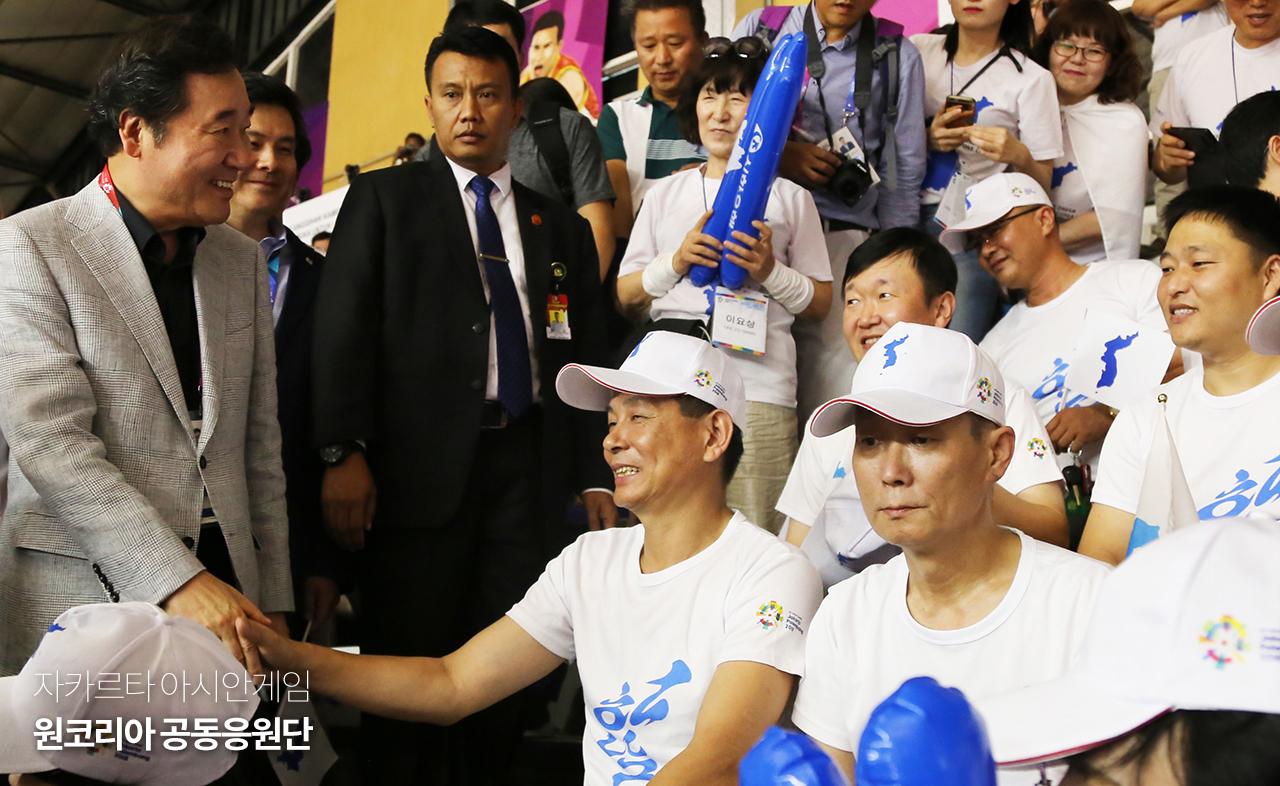 20일 단일팀의 농구경기장에는 이낙연 총리, 도종환 문체부 장관등이 응원단을 찾아 격려했다