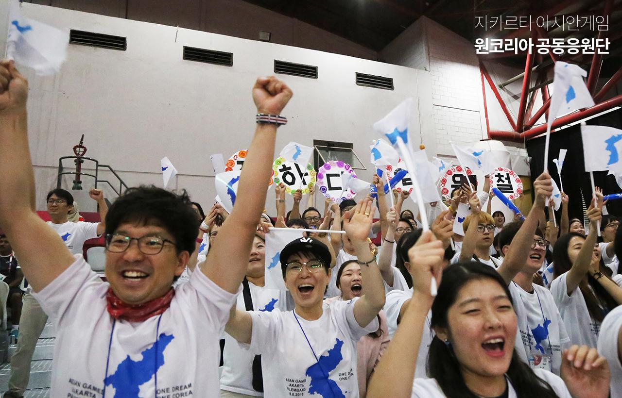 선수들이 금메달을 획득하는 순간, 함께 기뻐하는 응원단