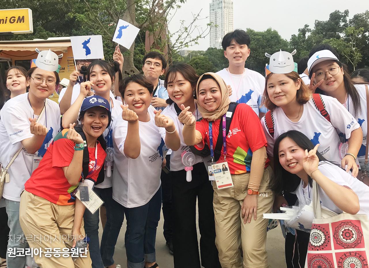 현지 자원봉사자들에게도 원코리아 응원단은 인기 만점이었다