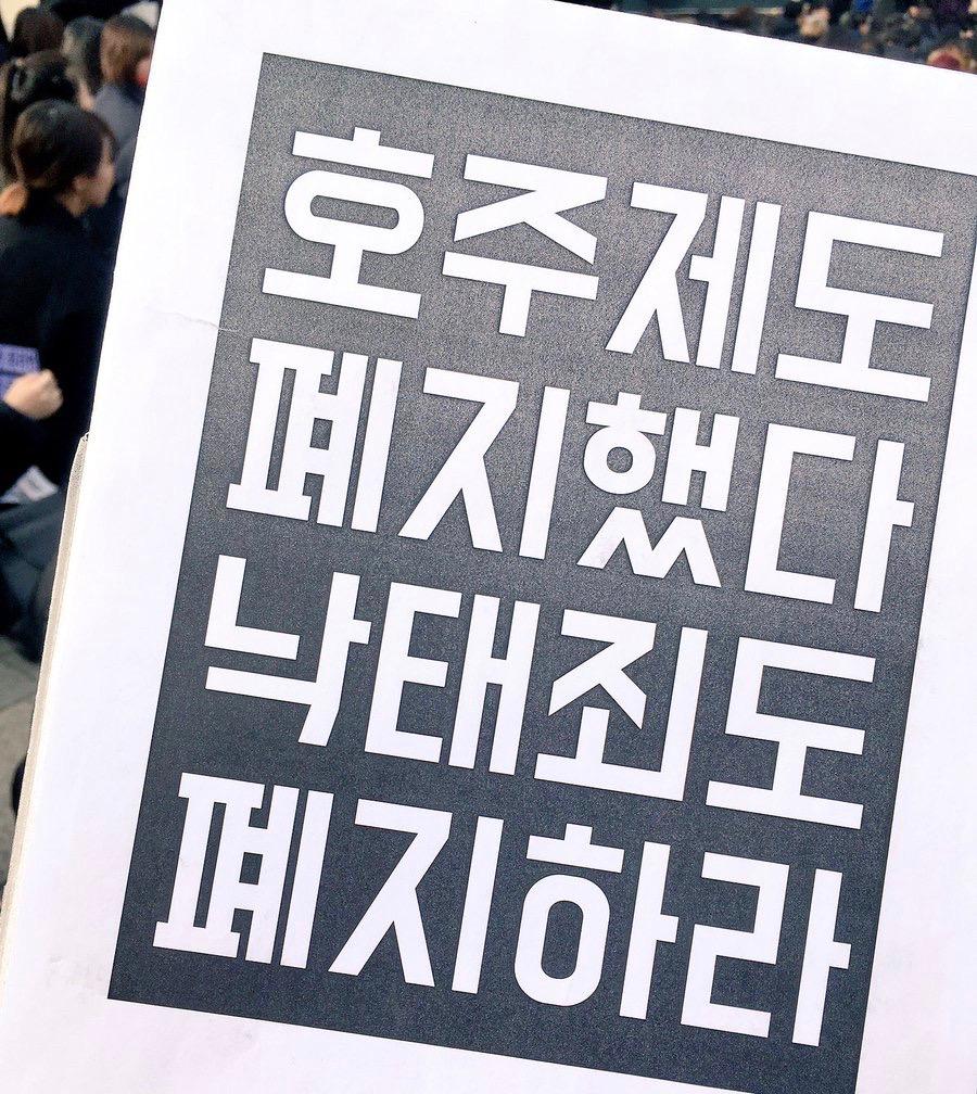 낙태죄 폐지 시위 피켓