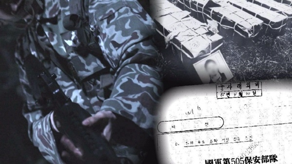 SBS <그것이 알고싶다-잔혹한 충성>(연출: 장경주·이큰별, 촬영: 조현수·김수은, 작가: 이승미·홍정아) 2부작은 5·18 광주민주화운동 당시 계엄군의 성폭행 의혹과 민간인 학살을 심층취재해, 이를 은폐하려던 왜곡·공작과 주도세력에 대해 밝혀냈다.