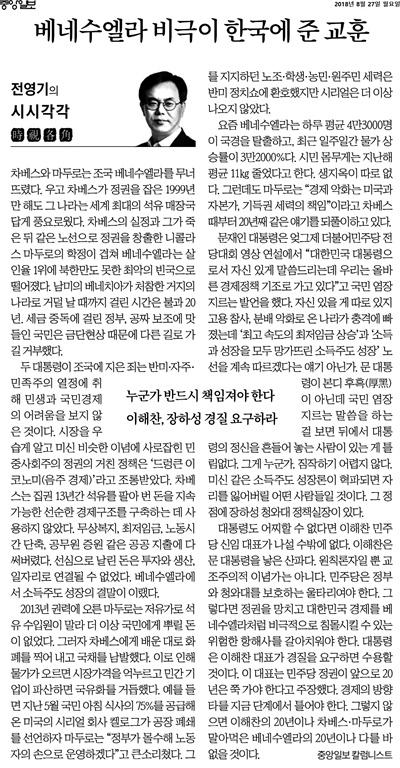 8월 27일 '중앙일보'에 실린 '전영기의 시시각각'. 제목은 '베네수엘라 비극이 한국에 준 교훈'이다.