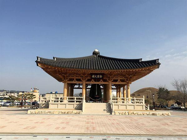 경주 대릉원 후문 북쪽에 있는 경주 신라대종 모습