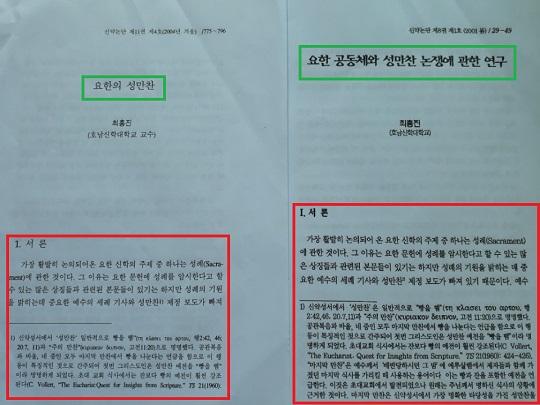 논문 이중 게재 의혹을 받는 최흥진 총장의 두 논문 최흥진 총장이 2001년과 2004년에 <신약논단>에 투고한 두 논문. 내용이 거의 동일하다.