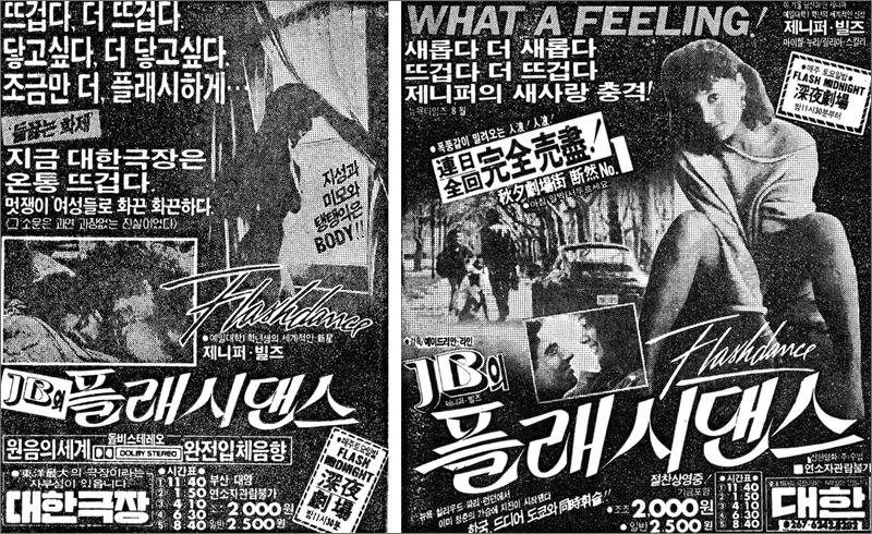 영화의 실제 내용과는 전혀 다른 말초신경을 자극하는 카피를 담은 선정적인 포스터.