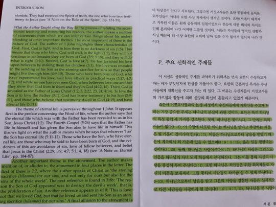 최흥진 총장의 표절 의심 자료 이성하 목사가 공개한 최흥진 총장의 표절 의심 자료 중 일부. <요한 1.2. 3 서/유다서>(한국장로교출판사, 2015)와 Colin G. Kruse의 주석서 The Letters of John (The Pillar New Testament Commentary (PNTC, 2000) 내용이 유사하다. 그럼에도 최 총장은 인용 표시를 달지 않았다.