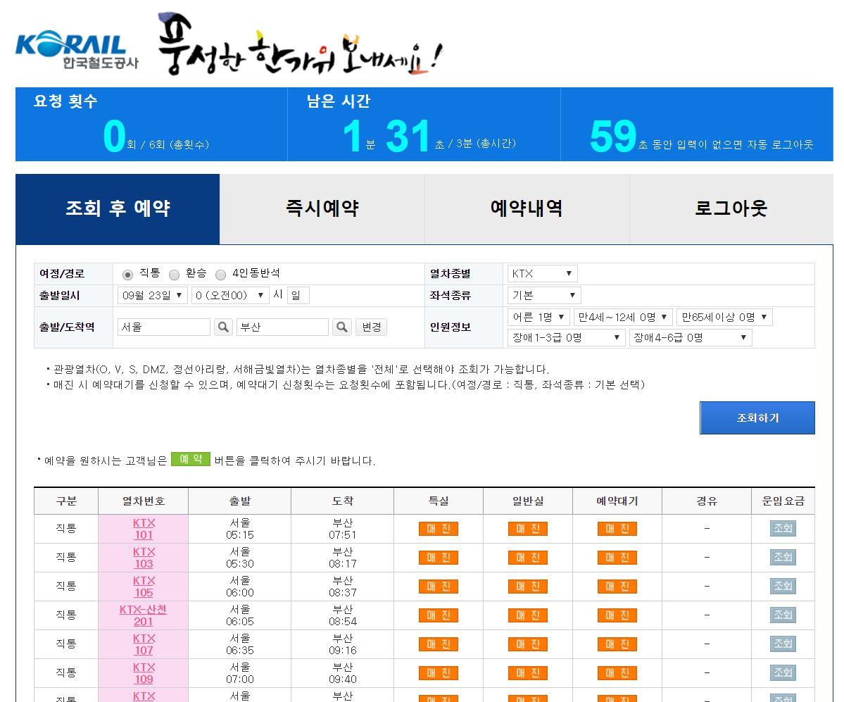 '전국민 수강신청'이라 불리는 명절 철도 예매사이트의 화면.