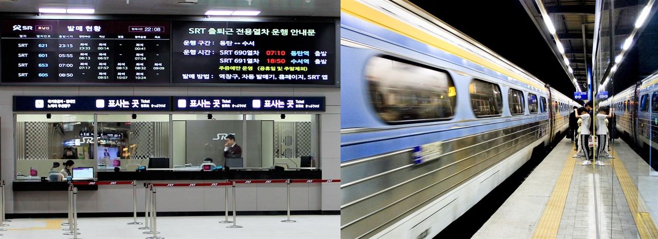 이번 추석 열차 예매, 이 사진을 기억하자 SRT와 KTX 간 교차 예매가 가능하다. SRT 열차표를 코레일 기차역에서 구매할 수 있고, KTX 열차표를 모든 SRT 기차역에서 예매 가능하다(좌), 4월 30일을 마지막으로 정규 영업에서 물러난 새마을호가 추석에 운행한다. 마지막 기회일 수 있으니 한 번 이용해봄도 좋다.(우)