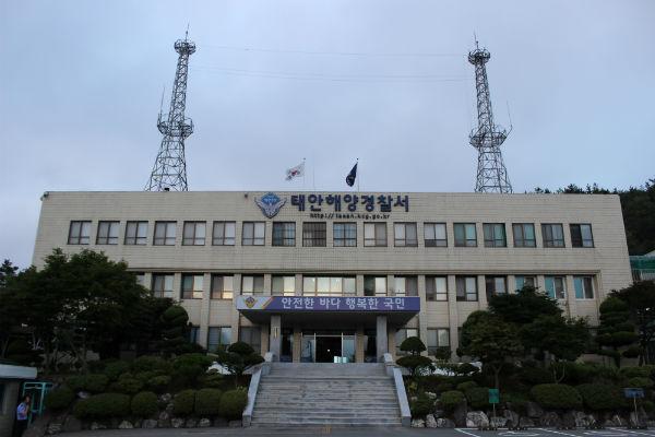 태안해양경찰서 전경