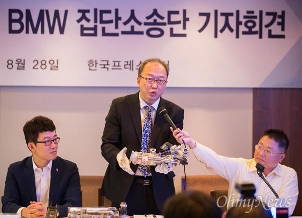 28일 오후 서울 중구 프레스센터에서 열린 BMW 피해 차주 집단소송 기자회견에서 대전보건대 과학수사과 박성지 교수가 바이패스밸브와 EGR 등 관련부품 실험결과를 발표하고 있다.