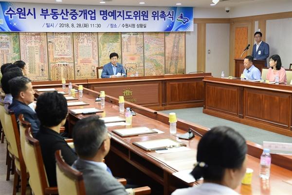 염태영 수원시장은 28일 수원시청 상황실에서 부동산중개업 명예지도위원 위촉식을 열고, 명예지도위원 16명에게 위촉장을 수여했다.
