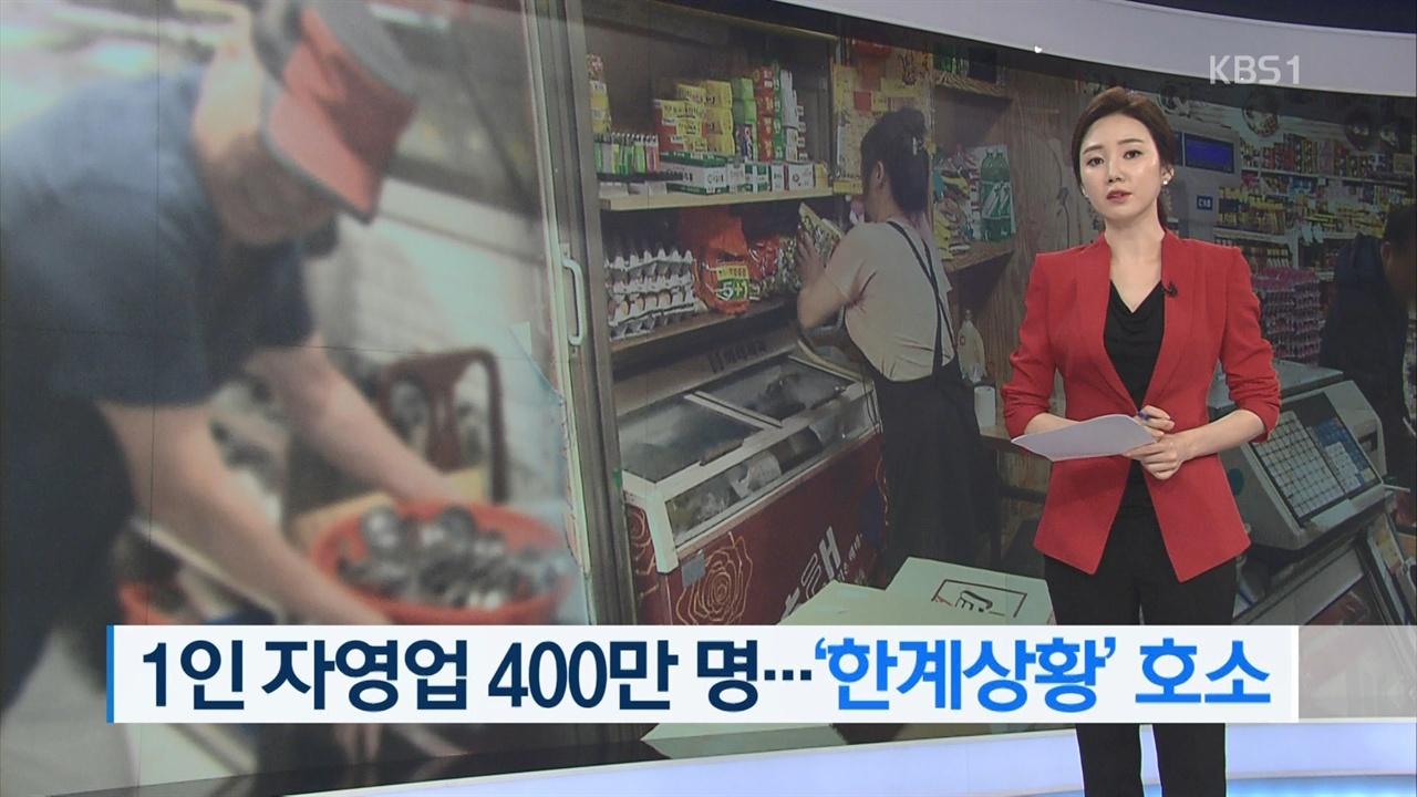 자영업자 현황 전달한 KBS<뉴스9>(8/22)