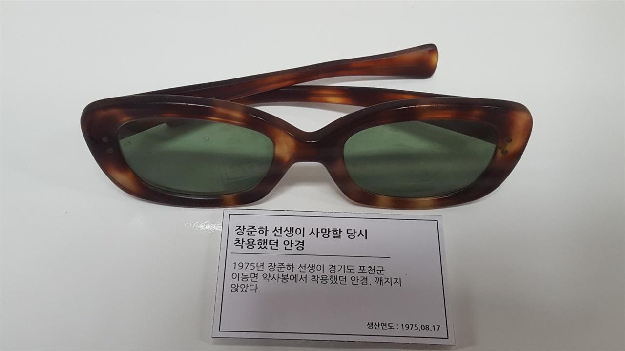 장준하 선생이 서거 당시 착용하고 있던 안경