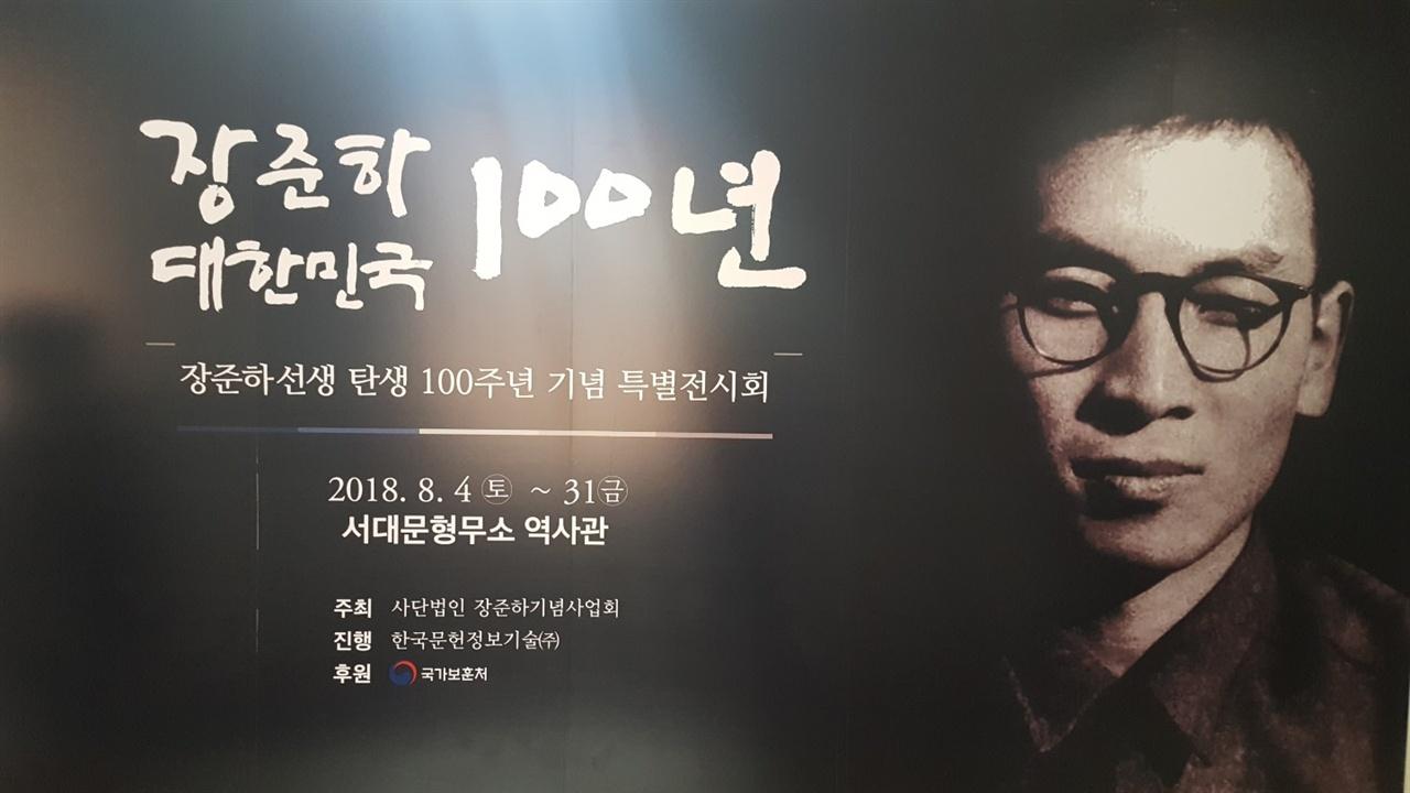 '장준하 100년, 대한민국 100년' 특별전시회 포스터