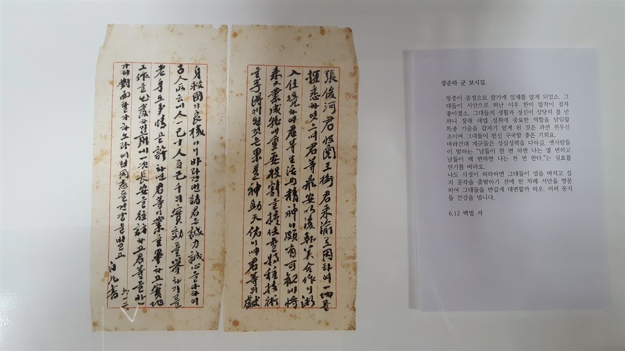 대한민국 임시정부 백범 김구 주석이 광복군 대원 장준하에게 보낸 친필 편지