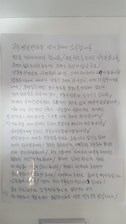 2016년 김희숙 여사가 구순잔치 때 발표했던 친필 편지