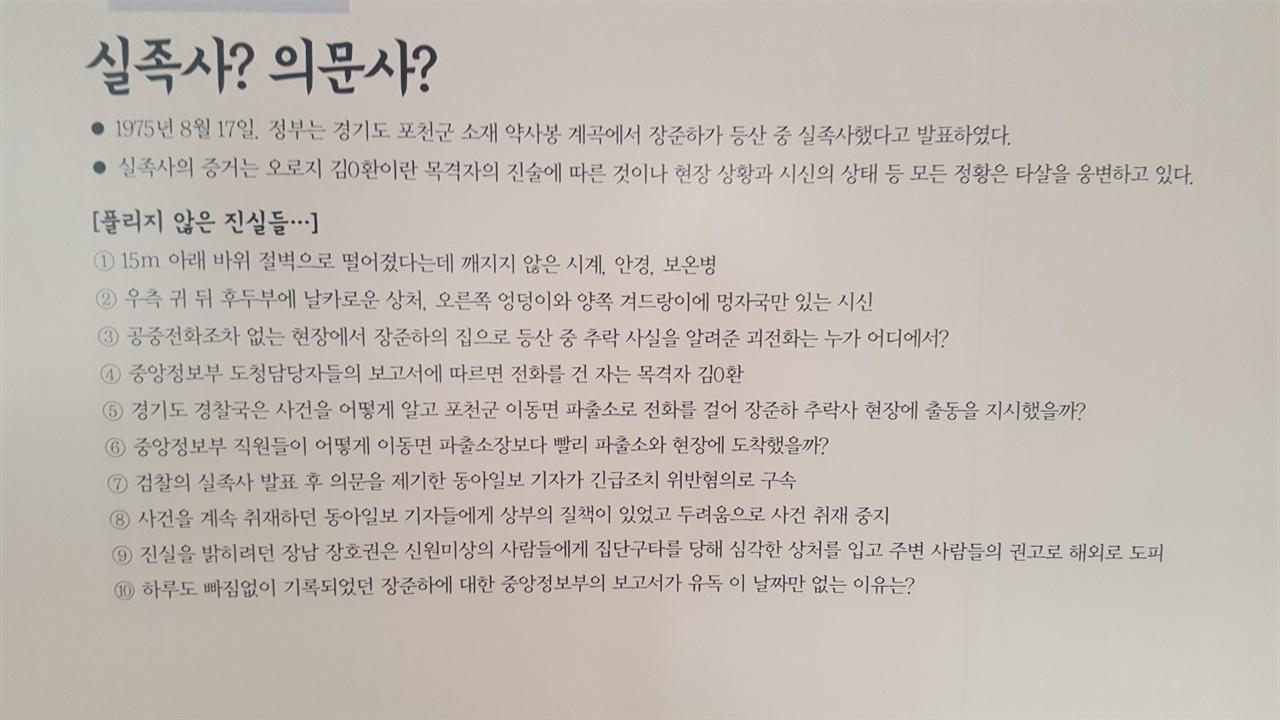 장준하 선생의 죽음에 대한 풀리지 않은 의혹들