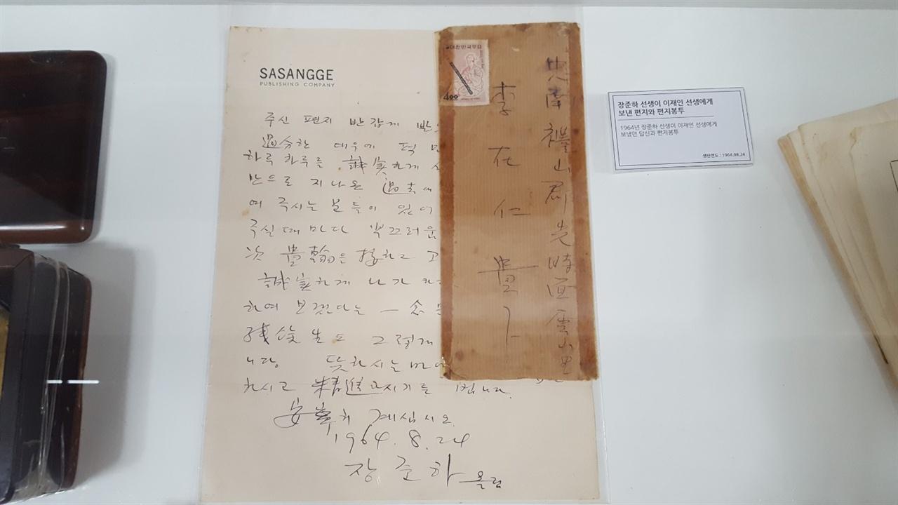 장준하 선생의 친필 편지