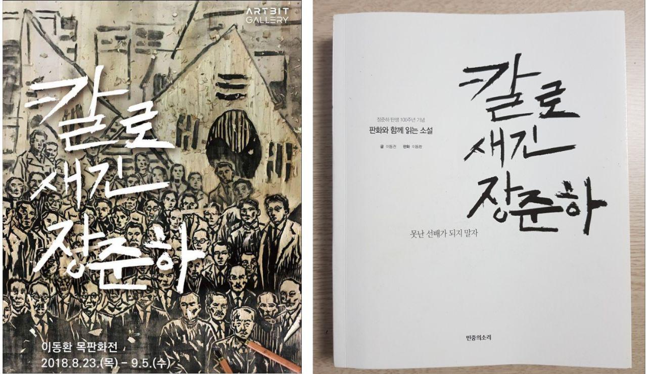 """<좌>""""칼로 새긴 장준하"""" 전 포스터   <우> 판화와 함께 읽는 소설 """"칼로 새긴 장준하>가 민중의 소리에서 출판되었다."""