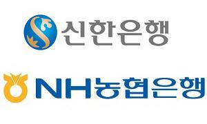 신한은행과 농협은행 신한은행과 농협은행이 각각 인천시 1금고와 2금고에 선정됐다.