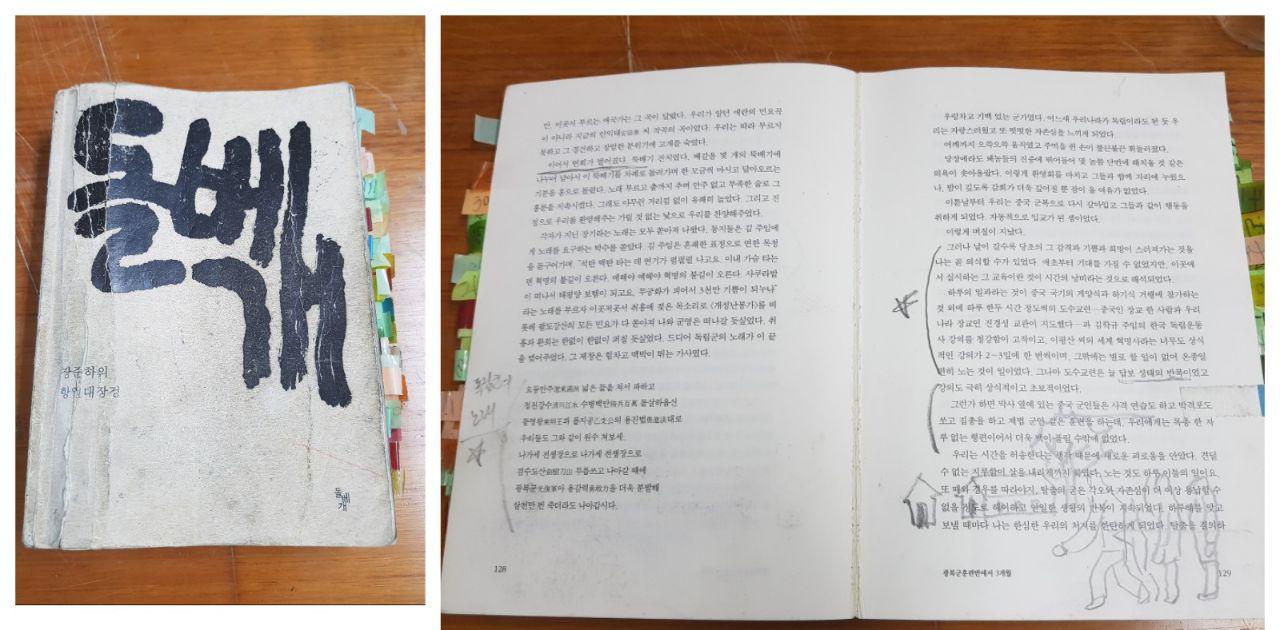 """이동환 작가가 읽으며 작품을 구상한 고 장준하 선생이 직접 쓴 """"돌베게"""". 작품 구상을 하느라 여러 번 읽어서 그런지 책에 손 때가 묻어 정겹게 낡아 있다."""