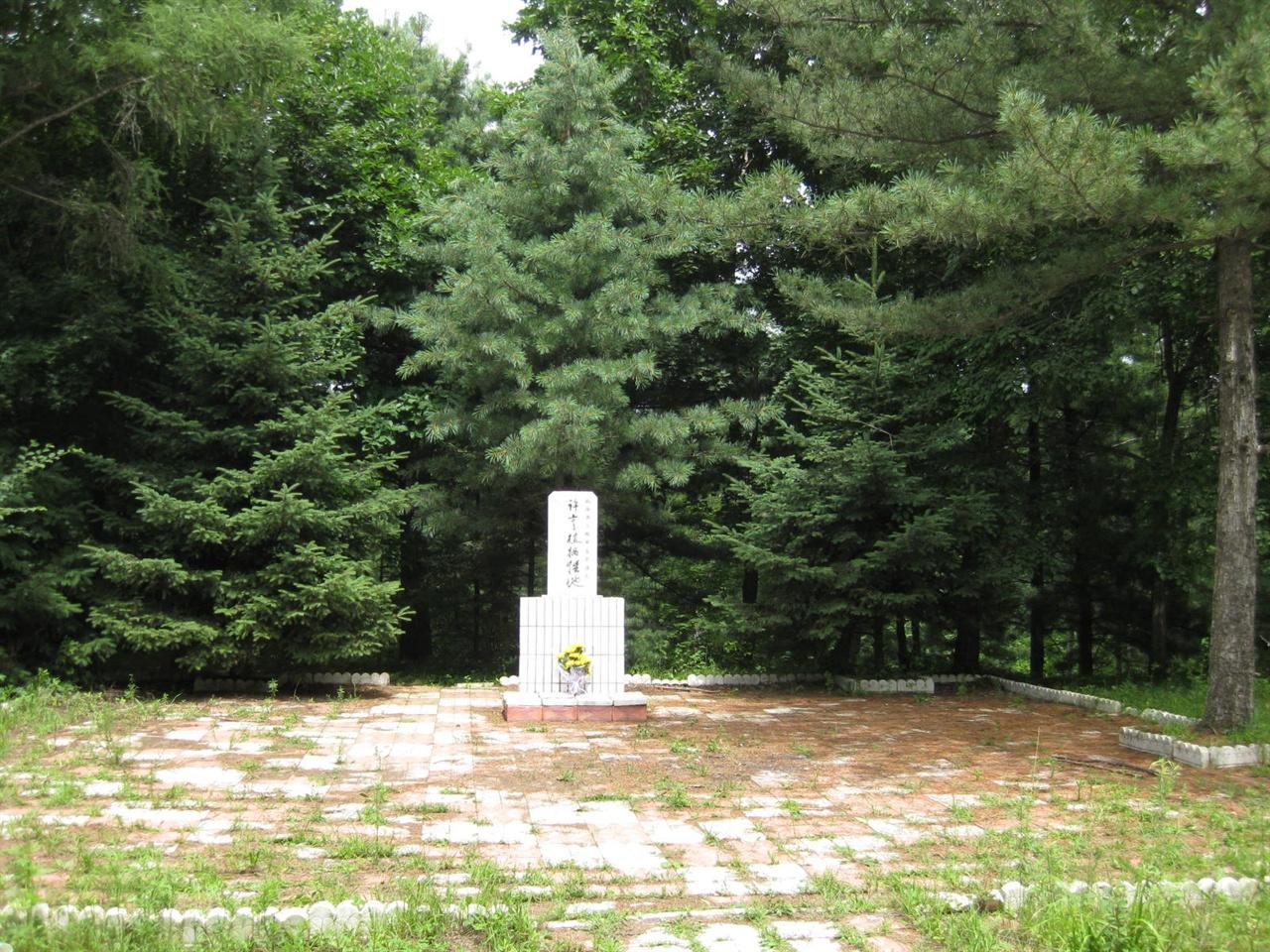 중국 헤이룽장성 경안현 청송령에 세워진 허형식 희생기념비