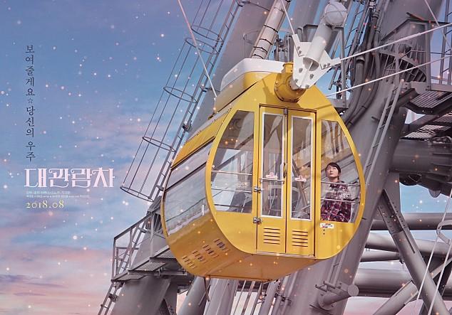 영화 <대관람차>(2018) 포스터
