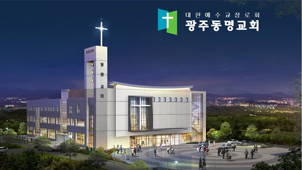 동명교회 신축 조감도