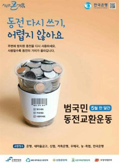 한국은행의 범국민 동전교환운동 포스터 한국은행의 범국민 동전교환운동 포스터