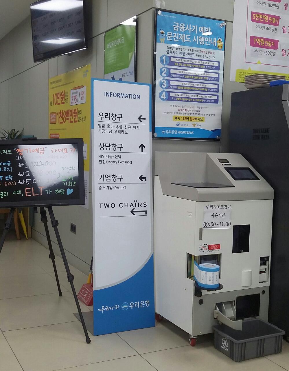우리은행 동전교환기 동전교환기에 오전 9시부터 11시 30분까지만 교환이 가능하다고 되어있다.