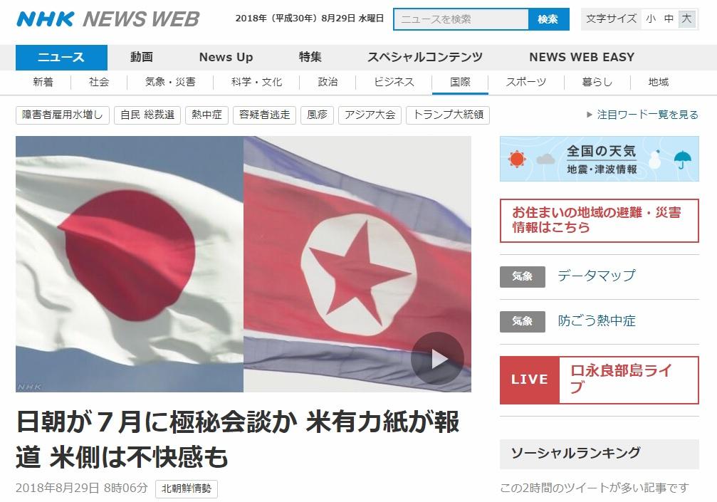 북한과 일본의 7월 '비밀 회담'을 보도하는 일본 NHK 뉴스 갈무리.