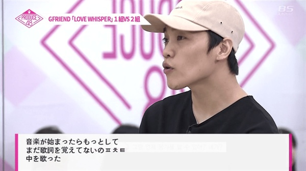 일본 유료 케이블 채널 BS스카파에서 방영 중인 <프로듀스48>의 한 장면.