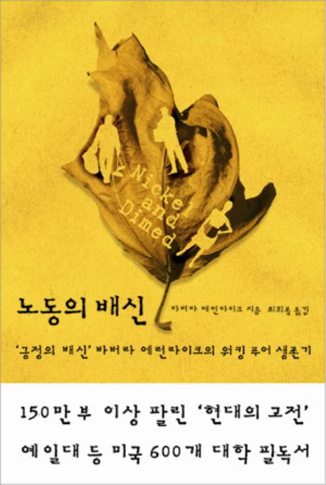 노동의 배신 비버라 에런라이크 지음, 최희봉 옮김. 도서출판 부키