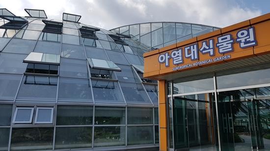 ▲ 전남농업기술원에 있는 아열대식물원.