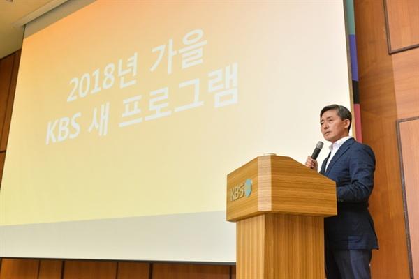 29일 오전 서울 여의도 KBS에서 열린 'KBS 혁신중간보고회'에서 양승동 KBS 사장이 발표를 하고 있다.