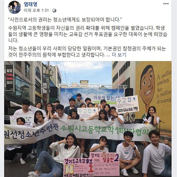 염태영 수원시장이 자신의 페이스북에 수원시 고등학생들의 청소년 권리 확대 캠페인을 응원하는 글을 올렸다.