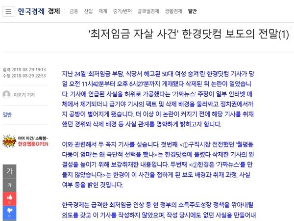 8월 29일자 한국경제 온라인판에 실린 '최저임금 자살 사건' 한경닷컴 보도의 전말(1).