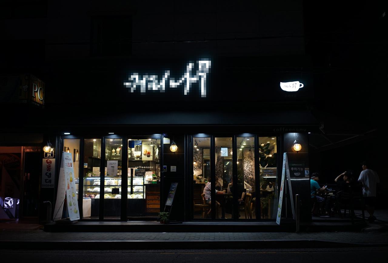 서울의 어느 명문대학 주변에 자리잡은 카페의 모습 1층에는 카페가 있고 2층부터 4층까지는 원룸이다.