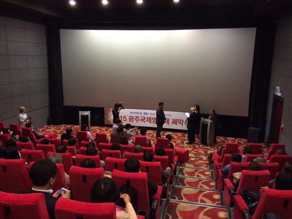 2015년 광주국제영화제 폐막식 모습